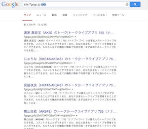 site_7gogo_jp_akb_-_Google_検索