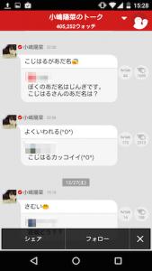 Screenshot_2014-12-27-15-28-16 2