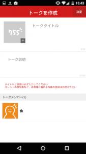 Screenshot_2014-12-27-15-43-19