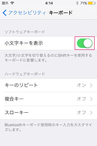 iOS9 iPhoneの小文字キーボードを大文字に戻す方法