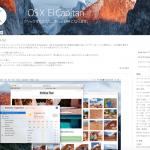 Mac OS X 10.11 El Capitanアップデートした人の感想・評判・人柱レビューまとめ。不具合・バグは?