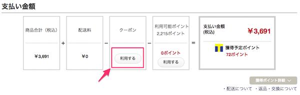 LOHACO(ロハコ)の割引クーポンコード0円サンプルまとめ。2016年最新版