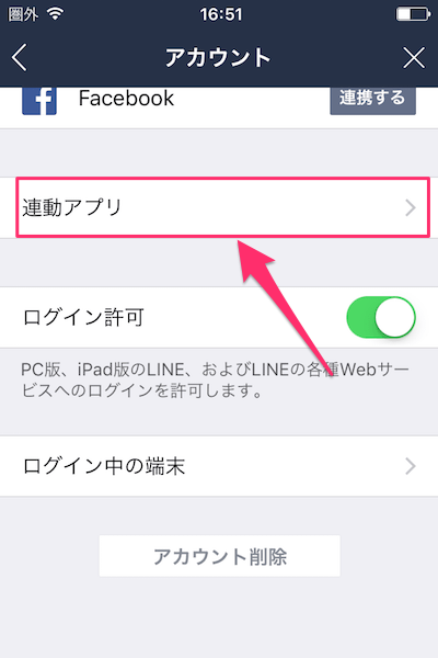LINEのプロフィールに音楽(BGM)を設定する方法【iPhone&Android】