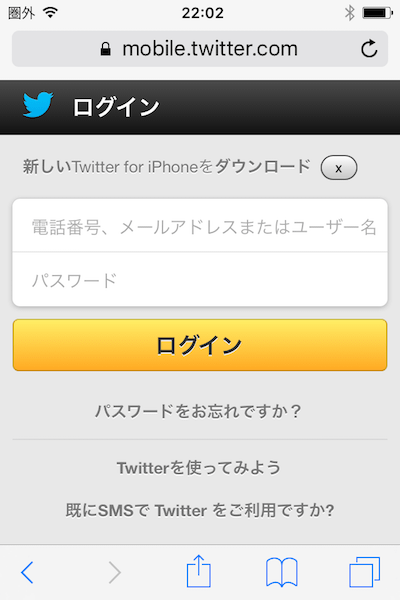 iPhoneでTwitterアカウントを完全削除して退会する方法