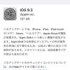 iOS9.2アップデートの不具合・評判・感想まとめ「アクティベートできません」エラーの対処法