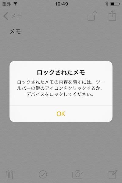iPhoneのメモのパスワードを変更・リセットする方法とロックのかけ方【iOS9.3】