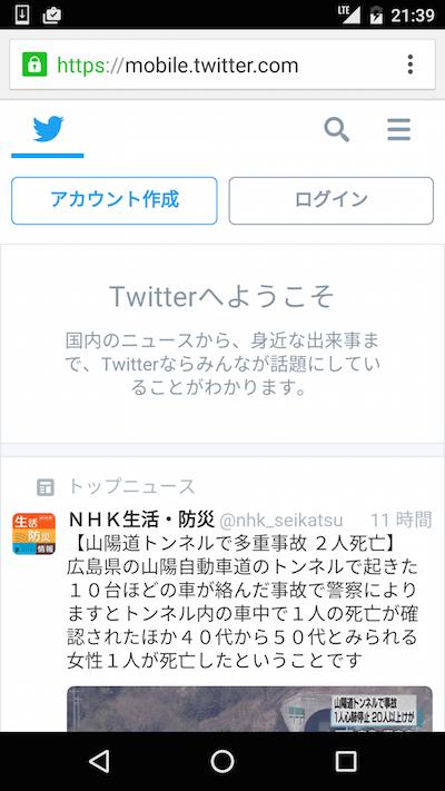 AndroidでTwitterアカウントを完全削除して退会する方法