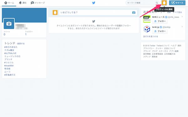 PCでTwitterアカウントを完全削除して退会する方法