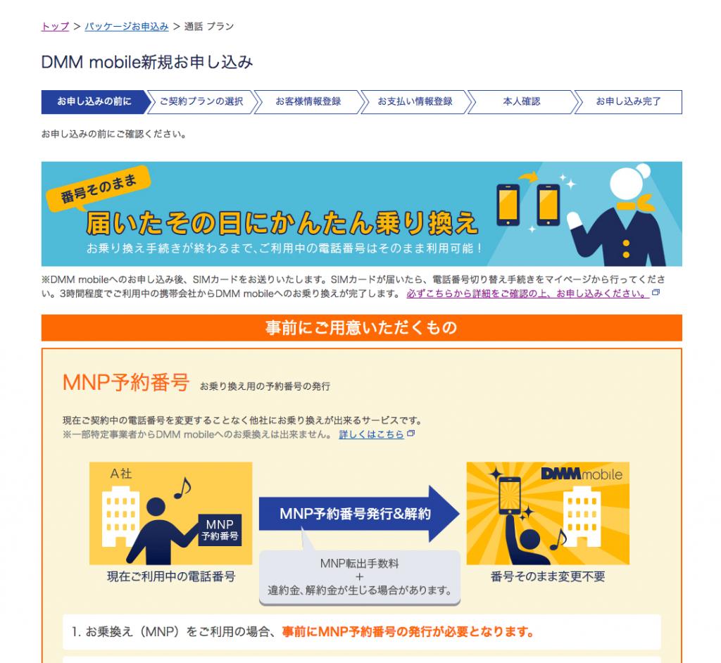 DMMモバイルシェアコースにMNP転入する方法。ワイモバイルから転出の初期費用料金