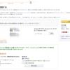 Amazonで2000円未満で配送料を無料にする方法。Amazonプライム会員でなくても本・漫画と一緒に購入すればOK!