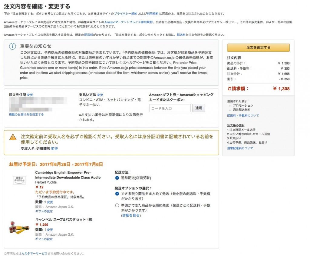 Amazonで2000円未満で配送料を無料にする方法。プライム会員でなくても本・漫画と一緒に購入すればOK!