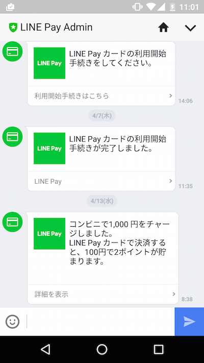 LINE Payカードにコンビニチャージする方法