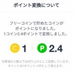 LINEポイントでスタンプ・着せ替えを購入、コインに交換する方法