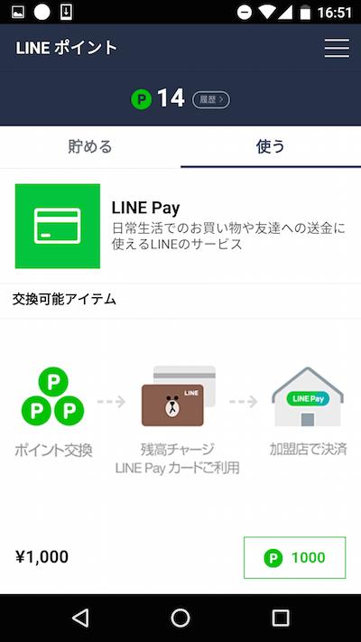 LINEポイントの貯め方と使い方まとめ。現金化、アマゾンギフト券に交換、スタバでも使える